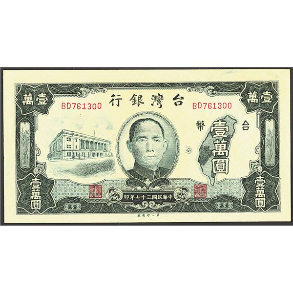 Bank of Taiwan, 1944 Issue Chinese Administration.