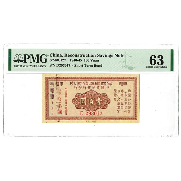 Reconstruction Savings Note. 1940-1945 Issue Banknote.