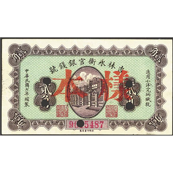 """Yung Heng Provincial Bank of Kirin, 1918 First """"Small Money"""" Issue Specimen."""