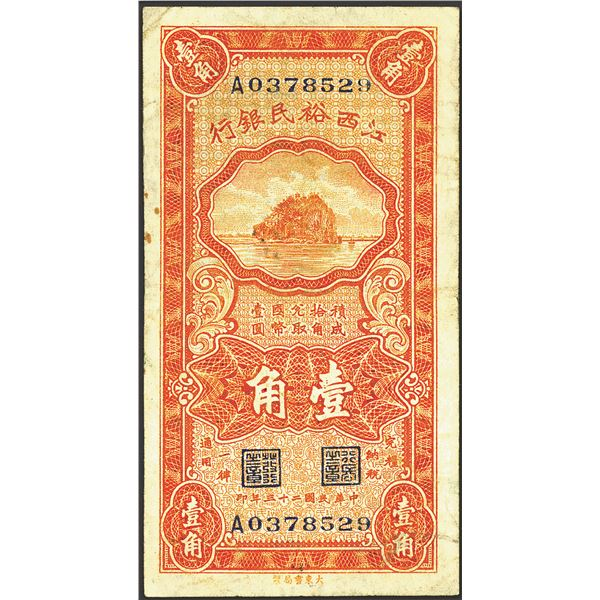 Yu Ming Bank of Kiangsi, 1934 Issue Banknote.