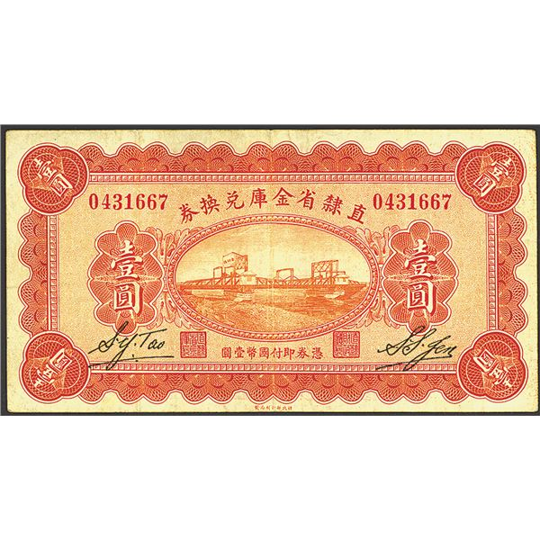 Chihli Province, 1928 Treasury Exchange Note Issue Banknote.