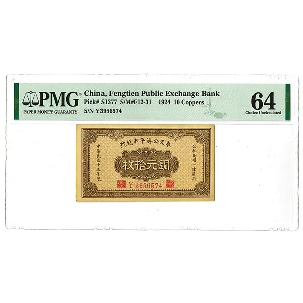 Fengtien Public Exchange Bank. 1924 Issue Banknote.