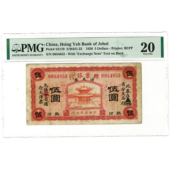 Hsing Yeh Bank of Jehol, 1920 Issue Banknote.