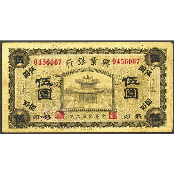 """Hsing Yeh Bank of Jehol, 1920 """"Jehol"""" Issue Banknote."""
