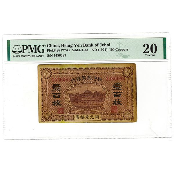 Hsing Yeh Bank of Jehol, ND (1921) Issue Banknote.