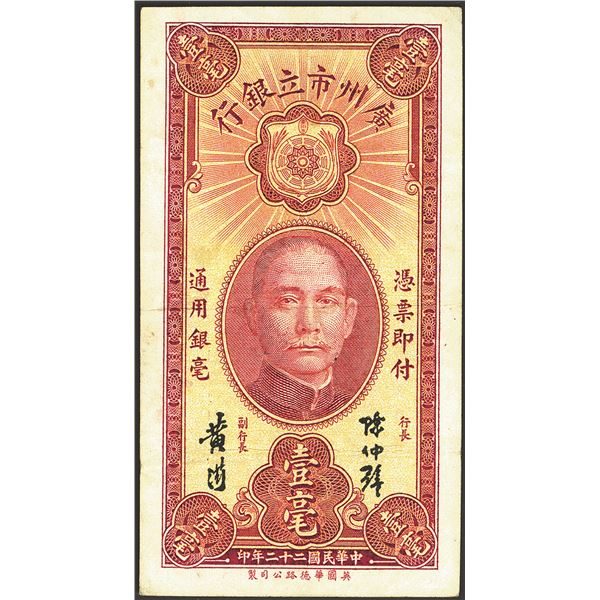 """Canton Municipal Bank, 1933 """"Canton"""" Issue Banknote."""