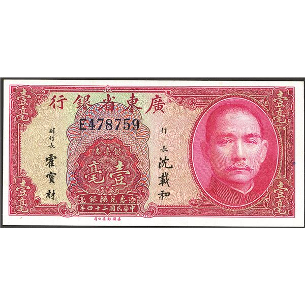 """Kwangtung Provincial Bank, 1935 """"Without Place Name"""" Issue With Inking Error on Back."""