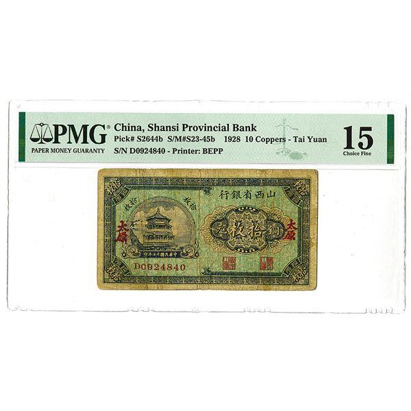 Shanse Provincial Bank - Taiyuan. 1928 Issue Banknote.
