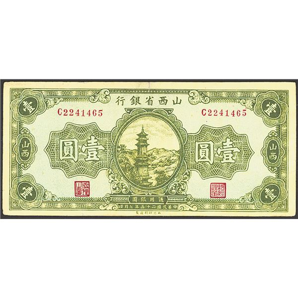 Shanse Provincial Bank, 1936 Issue Banknote.