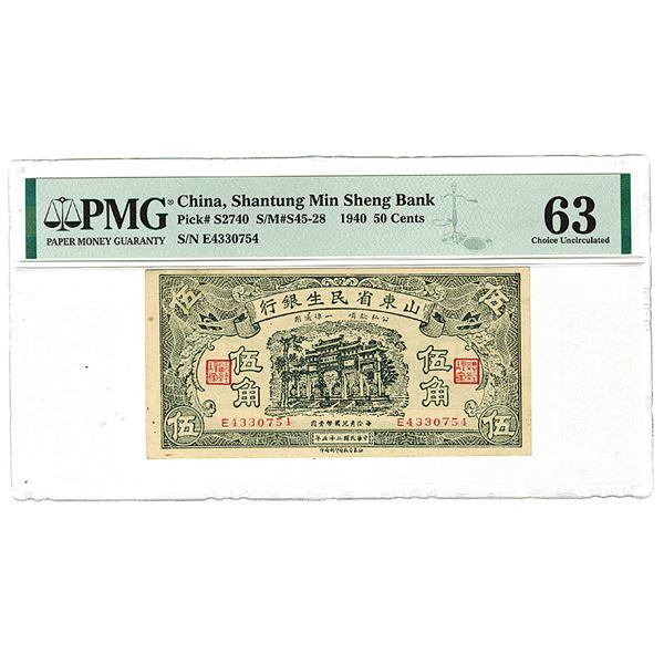 Shantung Min Sheng Bank, 1940 Issue Banknote