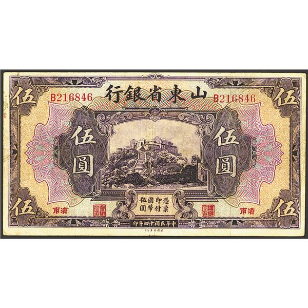 """Provincial Bank of Shantung, 1925 """"Tsinan"""" Issue Banknote."""