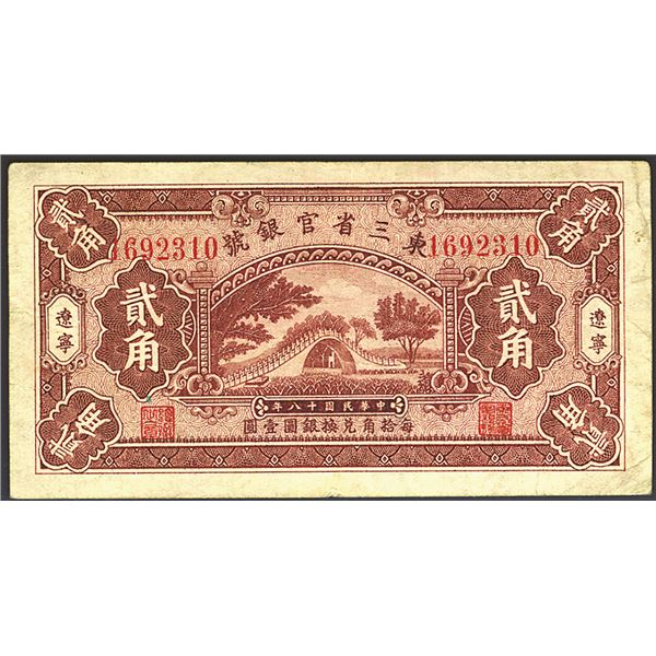 Provincial Bank of Three Eastern Provinces, 1929 Issue Banknote.