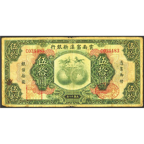 New Fu-Tien Bank, 1929 Issue Banknote.