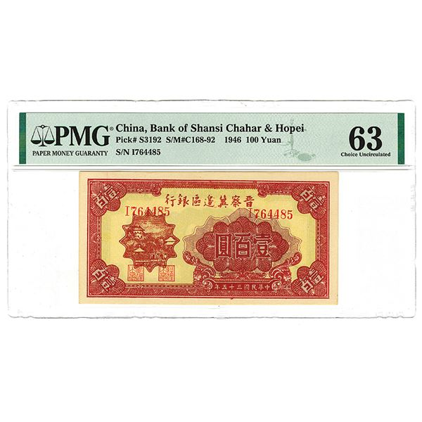 Bank of Shansi Chahar & Hopei, 1946 Issue Banknote