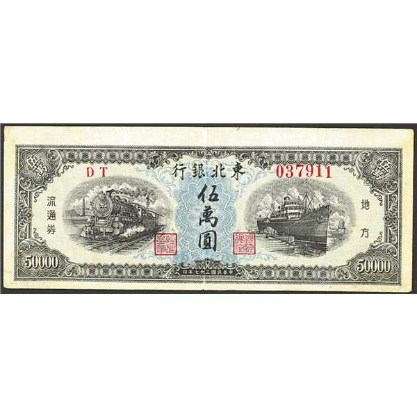 Tung Pei Bank of China, 1948 Issue Banknote.
