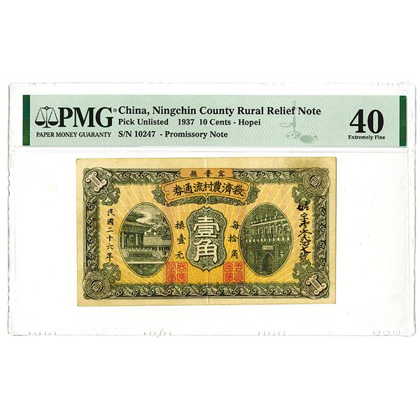 Ningchin County Rural Relief Note. 1937 Issue Banknote.