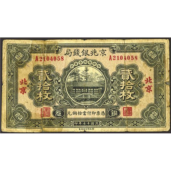 Peking Silver Money Bureau, ND (1928) Copper Coins Issue.