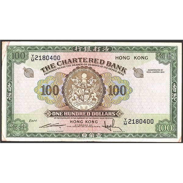 Chartered Bank, 1961: 1967 ND Issue Banknote.