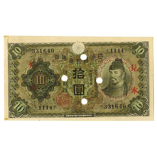 Bank of Japan. ND (1930). Specimen Note.