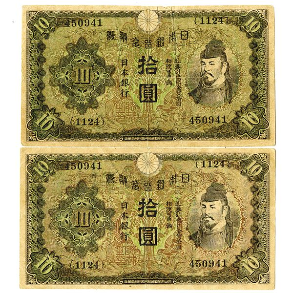 Bank of Japan. ND (1940s). Lot of 2 Issued Propaganda Note Lookalikes.