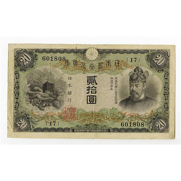Bank of Japan, 1930-31 ND Issue Banknote.