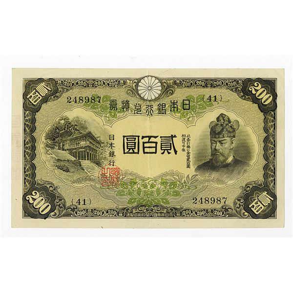 Bank of Japan, 1945 ND Issue Banknote.