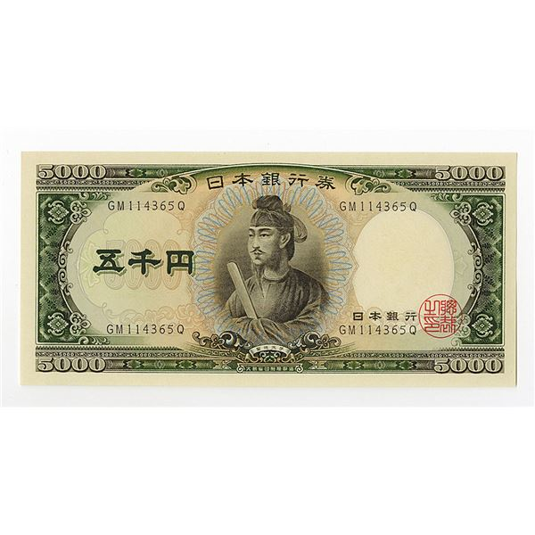 Bank of Japan, 1950-58 ND Issue Banknote.