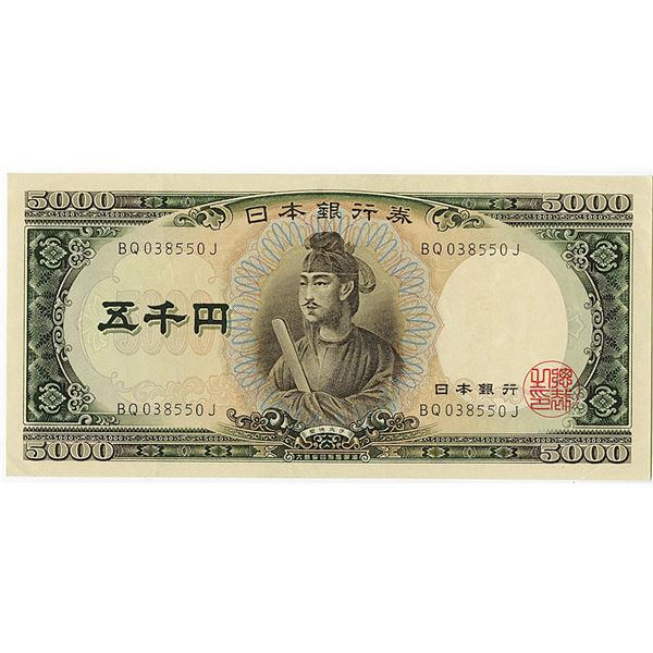 Nippon Ginko. ND (1957) Issue Banknote.