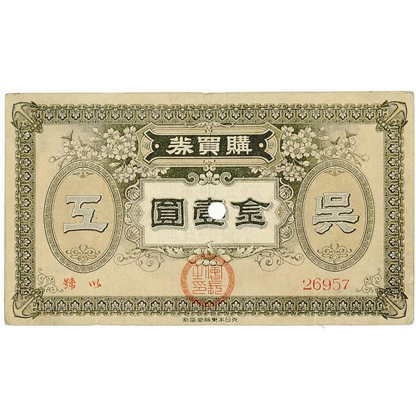 Kure Naval Factory Staff Association. ND (1905-1910) Issue Banknote.
