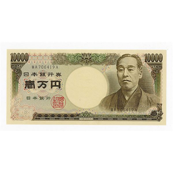 Bank of Japan, 1984-93 ND Issue Banknote.
