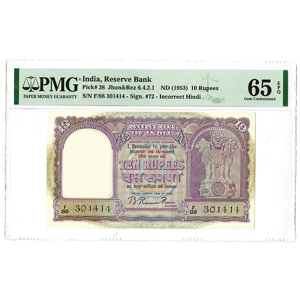 Reserve Bank of India. ND (1953) Issue Banknote.