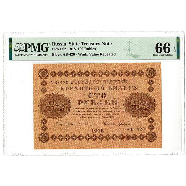 State Treasury Note. 1918 Issue Banknote.