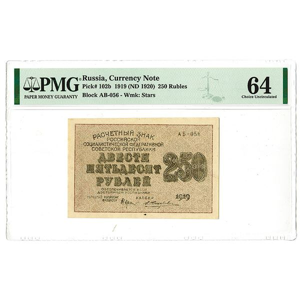 Currency Note. 1919 Issue Banknote.