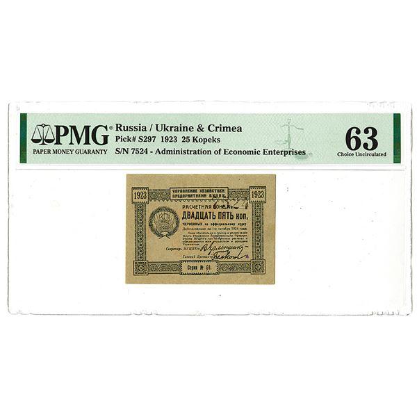 Administration of Economic Enterprises. 1923 Issue Banknote.