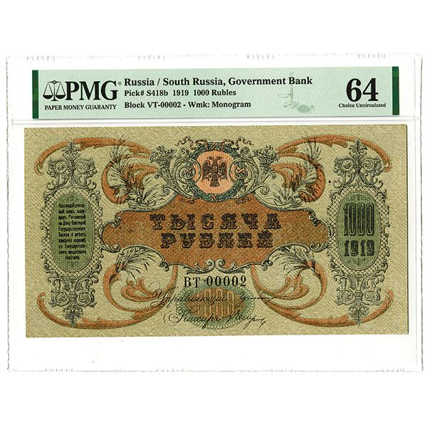 Government Bank. 1919 Issue Banknote.