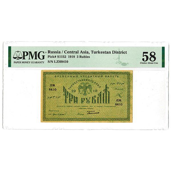 Turkestan District. 1918 Issue Banknote.