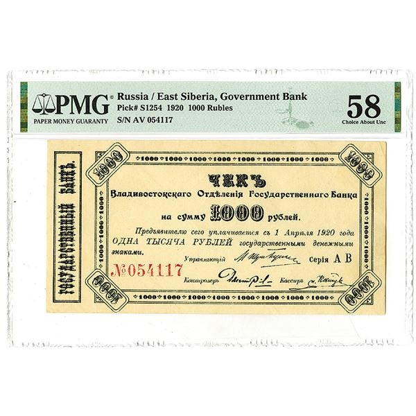 Government Bank. 1920. Issued Banknote.