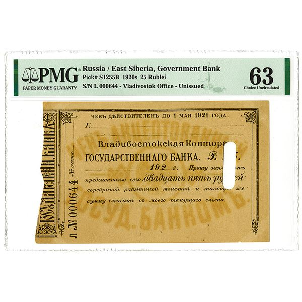 Russia Government Bank - Vladivostok Office. 1920s. Unissued Note.