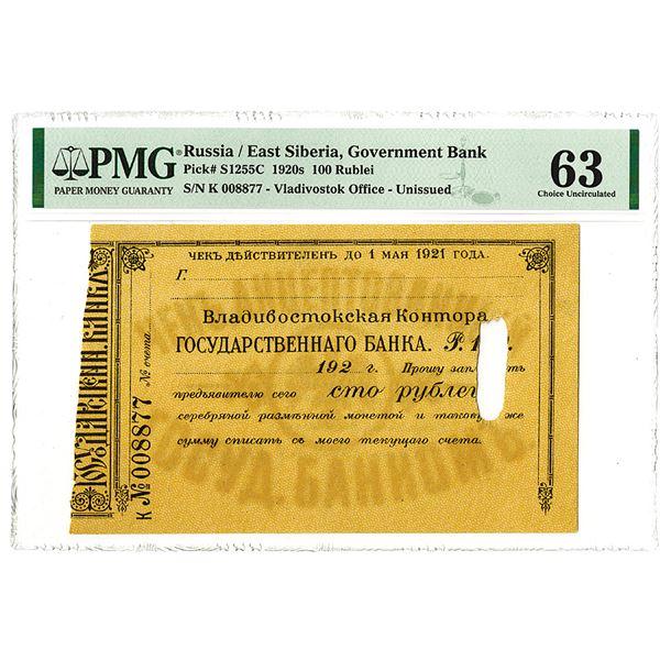 Government Bank. 1920s. Vladivostok Office, Unissued Note.