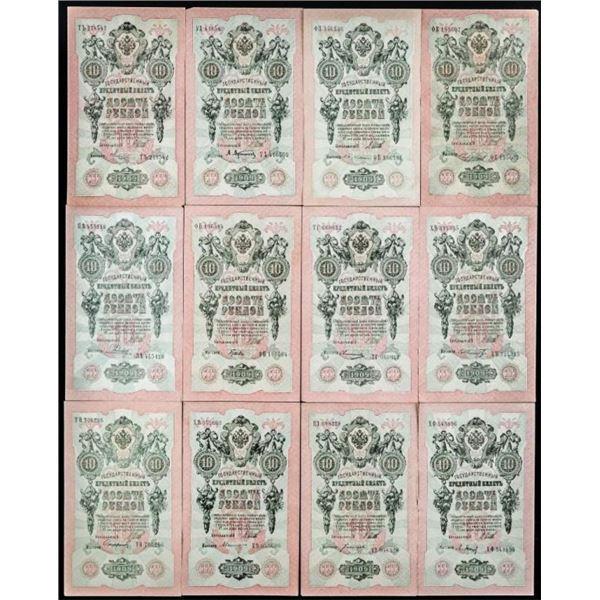 Russia 1909 10 Rubles (AU) 12 Different  Signatures 12 Notes
