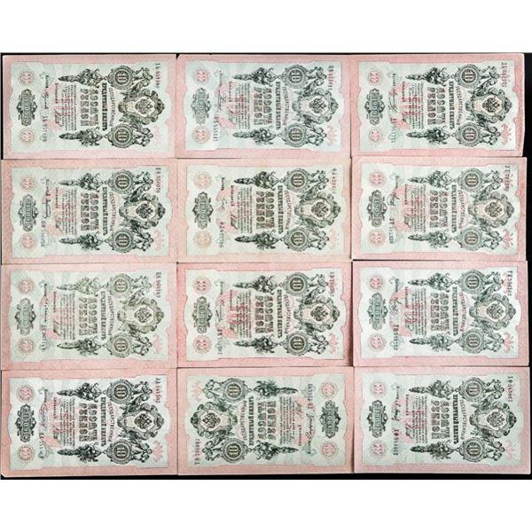 Russia 1909 10 Rubles (AU) 15 Different  Signatures 1912-1917