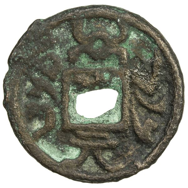 PAIKEND: Anonymous, ca. 640-710, AE cash (1.36g). VF-EF