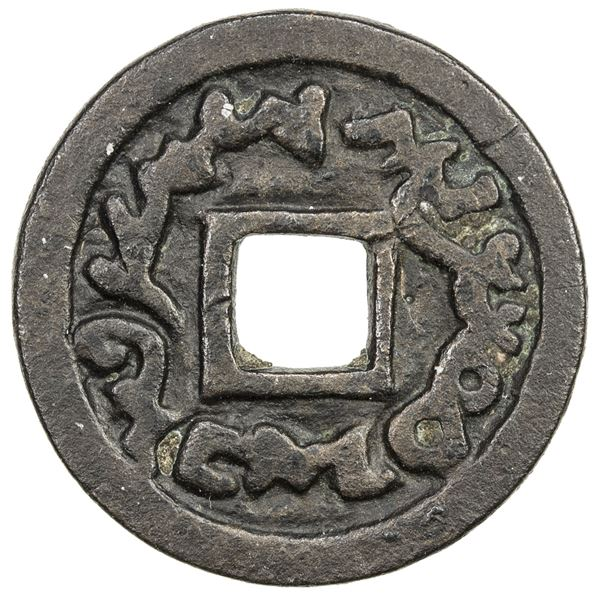 SEMIRECH'E: Turgesh, 8th Century, AE cash (5.31g). VF-EF