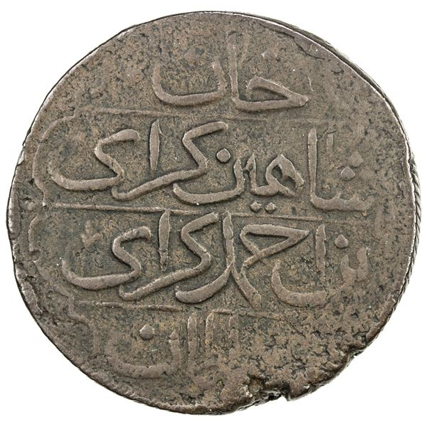 GIRAY KHANS: Shahin Giray, 1777-1783, AE kyrmis (63.42g), Baghcha-Saray, AH1191 year 5. VF