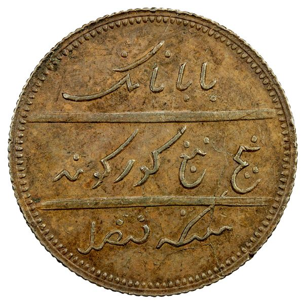 SIKH EMPIRE: AE paisa, 1830. EF