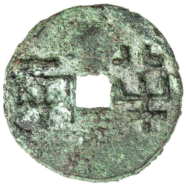 WARRING STATES: State of Qin, AE cash (10.78g). VF