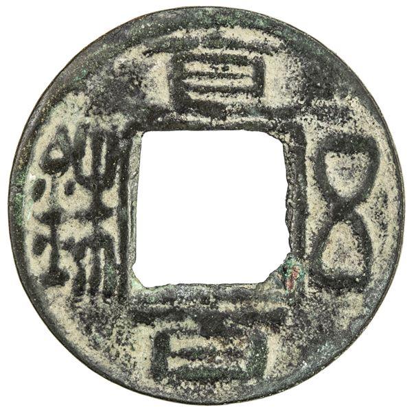 SHU: Anonymous, 221-265, AE cash (2.38g). VF