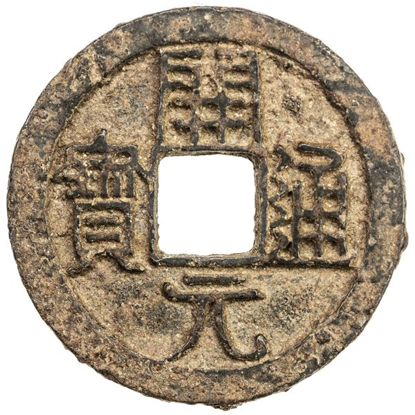 TANG: Anonymous, 732-907, iron cash (3.85g). VF-EF