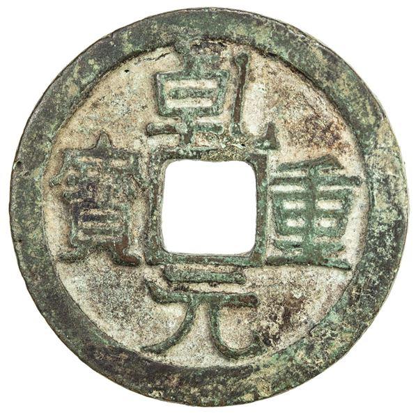 TANG: Qian Yuan, 758-759, AE 10 cash (7.34g). EF