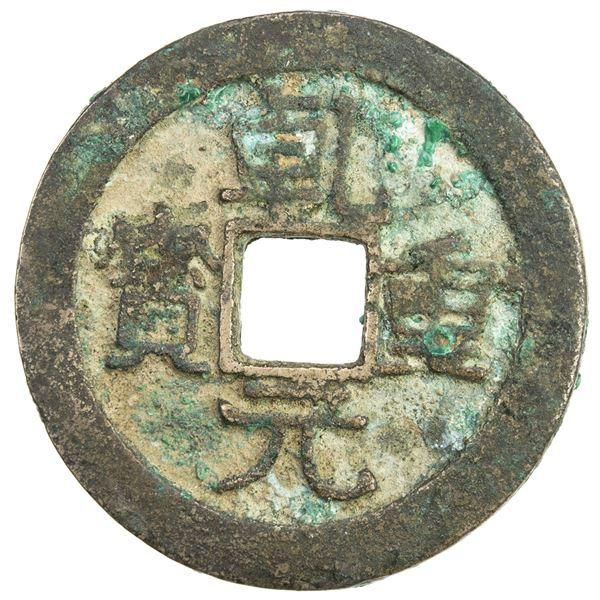 TANG: Qian Yuan, 758-759, AE 50 cash (10.89g). VF